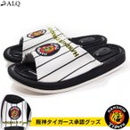 阪神タイガース 球団承認健康サンダル がんばれタイガース 応援グッズ 室内スリッパ ブラック×ホワイト フリーサイズ