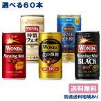 缶コーヒー アサヒ WONDA ワンダ モーニングショット 金の微糖 ブラック カフェオレ 選べる 60本 セット 送料無料 185g 缶 30本入 x 2ケース 別途送料地域あり