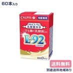 カルピス 守る働く乳酸菌 L-92乳酸菌配合 125ml x 30本 x 2ケース(60本) 宅配専用 送料無料