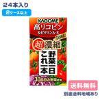 野菜ジュース トマトジュース カゴメ 野菜一日これ一本 超濃縮 高リコピン&ビタミンA・E 125ml x 24本 2ケース以上送料無料 別途送料地域あり