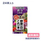 野菜ジュース カゴメ 野菜一日これ一本 超濃縮 鉄分&葉酸 125ml x 24本 2ケース以上送料無料 別途送料地域あり