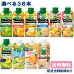 カゴメ スムージー 野菜生活100 Smoothie 選べる野菜ジュース3ケースセット(330mlx12本入x3ケース)送料無料