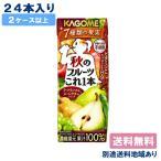 野菜ジュース カゴメ 秋のフルーツこれ一本 200ml x 24本 2ケース以上送料無料 別途送料地域あり