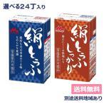 森永 絹ごしとうふ 290g(24丁) 長期保存可能豆腐 クール便送料無料 別途送料地域あり