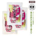 なたまめ茶 富士の赤なたまめ茶3袋セット なた豆茶