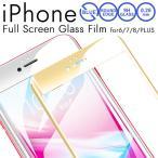 ���饹�ե���� iPhone8 iPhone7 Plus Ž��䤹�� �ե����� ���� �ݸ� �֥롼�饤�ȥ��å� ��� ����å��� �������饹 9H iPhone6
