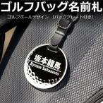 丸型 クリア(バックプレート付)ゴルフバッグ ネームプレート/メール便 送料無料/