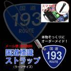 国道標識ストラップ (ラージサイズ)  携帯 スマホ ストラップ iphone6 ケース 対応 イヤホンジャック