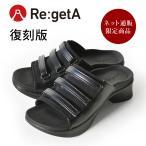 リゲッタ Re:getA 3121 復刻版 お試し オフィスサンダル 歩きやすい  レディース つっかけ