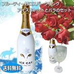 猫スパークリングワイン(白)とバラの花束