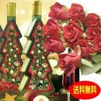 クリスマスツリーボトルワインとバラの花のセット