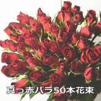赤バラの花束 赤バラ50本のブーケ