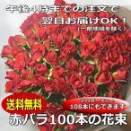 赤バラの花束 赤バラ100本のブーケ プロポーズに108本プラスできます!