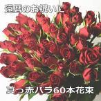 赤バラ花束 還暦祝 赤バラ60本