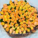 高級バラの花束 パパラチア オレンジのバラ100本のブーケ