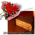 スイーツギフトセット チョコレートケーキ(ザッハトルテ)とバラのハート型フラワーケーキアレンジメント
