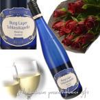 ドイツ白ワイン(ピーロート・ブルー)「アウスレーゼ」とバラのブーケ