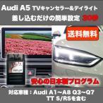 アウディ Audi A5 F5【1台2役お買い得】Audi TVキャンセラー&デイライト