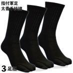 丈夫で爽やか湿り気なしの超純綿 強力軍足 指付黒3足組24.5〜27cm サポータ付 CH878