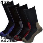 吸湿シルクで蒸れずに快適 破れにくく安全靴に最適な強い綿 厚底2重先丸靴下4足組25〜27cm 軍足 SI763