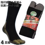 送料無料!吸湿シルクと強い綿で履き心地快適な靴下