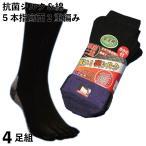 吸湿シルクで蒸れずに快適 破れにくく安全靴に最適な強い綿 厚底2重5本指靴下4足組25〜27cm 軍足 SI948
