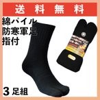 空気の層で暖かい!通気性が良く蒸れにくい 純綿パイル防寒指付靴下黒3足組24.5〜27cm 軍足 JP738