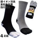 あったかパイル+消臭 純綿パイル防寒指付靴下4足組24.5〜27cm 消臭・吸汗の銀イオン使用 軍足 AC735