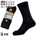 さわやか蒸れない快適メッシュ先丸靴下黒5足組25〜27cm 高級コーマ綿糸使用でソフトな履き心地 軍足 KM773
