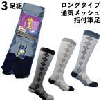 ロングタイプで足袋に最適 サポータ付仕事人メッシュタビックス メッシュタイプ3色セット24.5〜27cm 軍足 M785