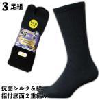 LLサイズ抗菌シルクと爽やか綿のコラボ「絹が一番」 指付靴下 黒3足組メンズソックス27〜29cm 軍足 SL715