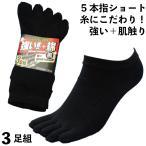 PS625 靴下 メンズ ショート5本指  強い 綿 糸の強度と風合いにこだわったZ撚糸 綿100  軍足 黒3足組 24.5 27