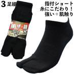 PS878  靴下 メンズ ショート 指付  強い 綿 糸の強度と風合いにこだわったZ撚糸 綿100  軍足 黒3足組 24.5 27