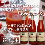 トマトジュース 食塩無添加 国産 ストレート 高糖度 赤オニくん 季節限定 720ml×3本 糖度10度以上の完熟フルティカトマトだけを贅沢に使用