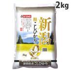 おくさま印 新潟県産こしひかり 2kg