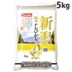 おくさま印 新潟県産こしひかり 5kg