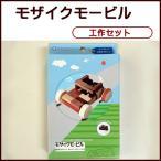 モザイクモービル  幼児 小学生 男の子 木製 工作キット BB90