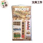 木の文具工作基本セット 幼児 小学生 男の子 女の子  木製 工作キット  子ども会 歓送迎会 宿題