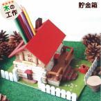 新・ログハウス工作基本セット  幼児 小学生 男の子 女の子  木製 工作キット  子ども会 歓送迎会 宿題