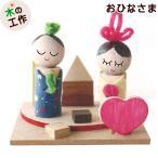 ちいさなおひなさま 幼児 小学生 女の子 木製 工作キット子供会 クリスマス会