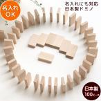 ドミノ レインボードミノ(白木タイプ)100ピース 日本製のドミノ牌セット 木のおもちゃ