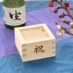 一合枡(祝文字入り) 檜のマス 日本製