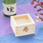 一合枡(寿文字入り) 檜のマス 日本製