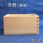 一升枡 檜のマス 日本製