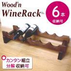 ワインラック  レギュラーサイズ 6本仕様 1段 木製