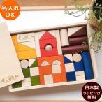 日本製積み木虹いろつみ木(カラー) 木箱入り AKG-TB