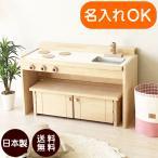 ショッピングままごと ままごとキッチン &デスク(A800) 木製 pap&mam  日本製 木のおもちゃ
