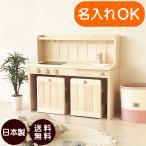 (名入れOK) ままごとキッチン Ange80デスクチェアセット 80cm幅 チェア付  日本製 木製 完成品 プレゼント 男の子 女の子2歳 3歳 4歳 ままごと