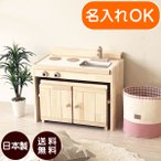 ままごとキッチン &デスク(C600) 木製 pap&mam  日本製 木のおもちゃ