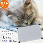 まーぶるクールベッド (Lサイズ)   犬・猫 暑さ対策 ひんやり冷感マット ペット用クールマット